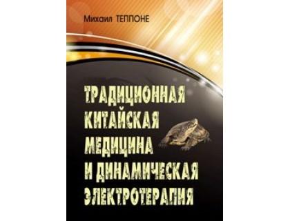 Книга «Традиционная китайская медицина и динамическая электротерапия» Теппоне М.В.